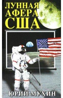 Лунная афера США афера века
