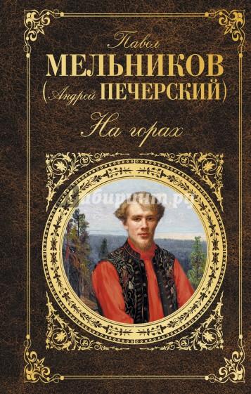 На горах, Мельников Павел Иванович