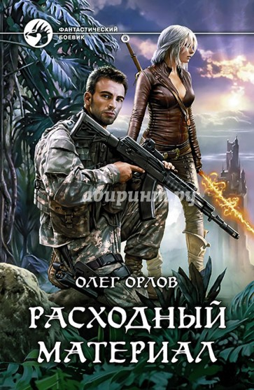 Расходный материал, Орлов Олег