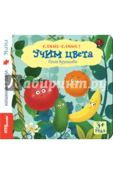 Учим цвета. Книжка + пазл наборы для рисования лавка чудес развивающая игра собери и раскрась истребитель