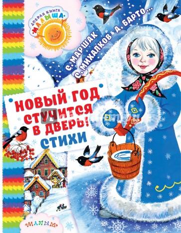 Новый год стучится в дверь!, Михалков Сергей Владимирович