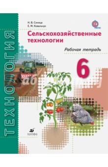 Технология. Сельскохозяйственные технологии. 6 класс. Рабочая тетрадь. ФГОС технология 4 класс рабочая тетрадь
