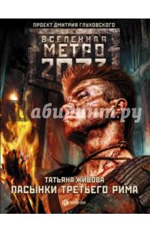 Метро 2033. Пасынки Третьего Рима