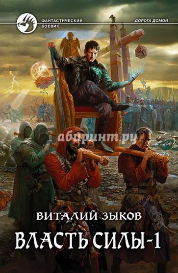 Власть силы-1 (с автографом), Зыков Виталий Валерьевич