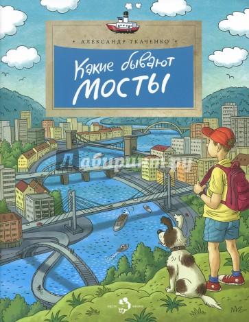 Какие бывают мосты, Ткаченко А.