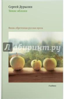 Тихие яблони. Вновь обретенная русская проза