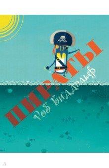 Купить Пираты, Поляндрия, Зарубежная поэзия для детей