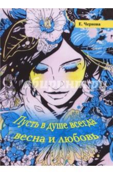 Чернова Елена » Пусть в душе всегда весна и любовь