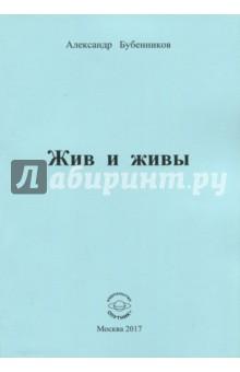 Жив и живы (Бубенников Александр Николаевич)
