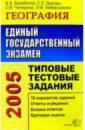 Барабанов Вадим Владимирович ЕГЭ. География. Типовые тестовые задания
