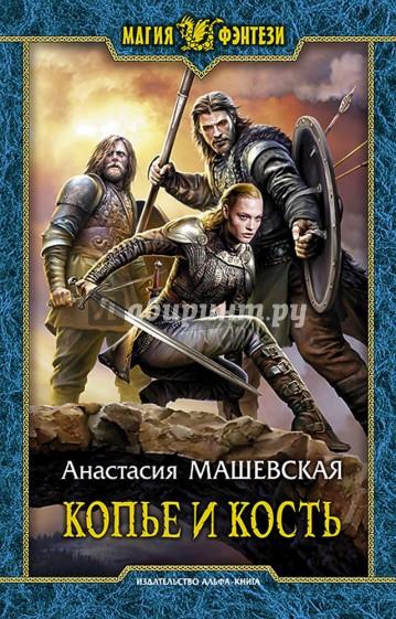 Копье и кость, Машевская Анастасия
