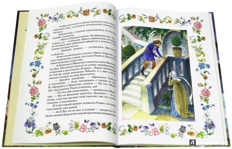 Иллюстрация 1 из 23 для Шекспир для детей - Уильям Шекспир | Лабиринт - книги. Источник: Лабиринт