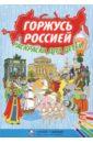 Горжусь Россией, раскраска для детей, Киреева Юлия