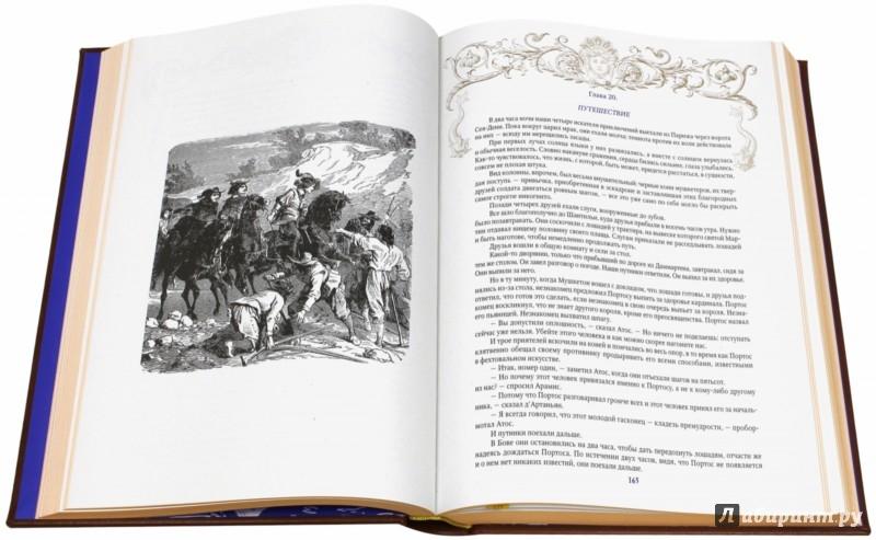 Иллюстрация 1 из 15 для Три мушкетера - Александр Дюма | Лабиринт - книги. Источник: Лабиринт