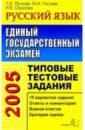 Пучкова Лидия Ивановна ЕГЭ. Русский язык. Типовые тестовые задания