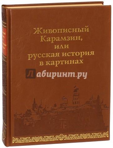 Живописный Карамзин, или Русская история в картинах, Строев В. М.