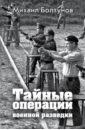 Болтунов Михаил Ефимович Тайные операции военной разведки