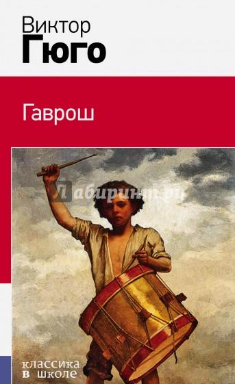 Гаврош, Гюго Виктор