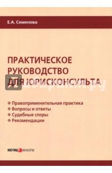 Практическое руководство для юрисконсульта касьянова г ред трудовой договор издание шестое переработанное и дополненное
