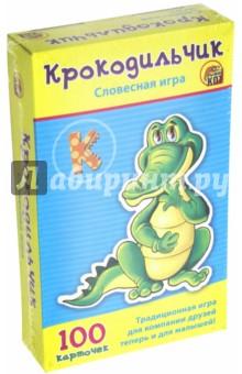 Словесная игра Крокодильчик (И-3001) александр гаррос непереводимая игра слов