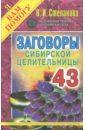 Обложка Заговоры сибирской целительницы-43