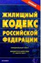 Жилищный кодекс Российской Федерации. 2007 год анна олеговна минибаева жилищный комплекс