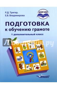 Подготовка к обучению грамоте. 1 дополнительный класс. Учебник. ФГОС НОО