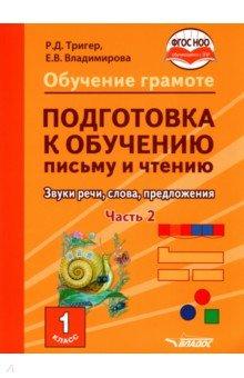Подготовка к обучению письму и чтению. 1 класс. Часть 2. Звуки речи, слова, предложения. ФГОС НОО