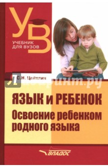 Язык и ребенок. Освоение ребенком родного языка стелла наумовна цейтлин освоение языка ребенком в ситуации двуязычия