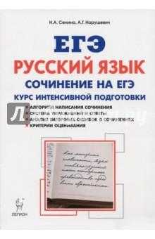 ЕГЭ. Русский язык. Сочинение на ЕГЭ. Курс интенсивной подготовки ситников в как написать сочинение для подготовки к егэ