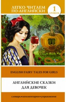 English Fairy Tales For Gi лучшие английские сказки best fairy tales 1 й уровень cd