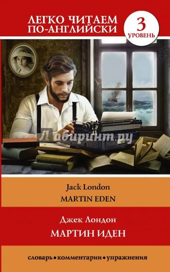 Мартин Иден. Уровень 3, Лондон Джек