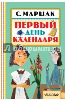 Первый день календаря, Малыш, Отечественная поэзия для детей  - купить со скидкой