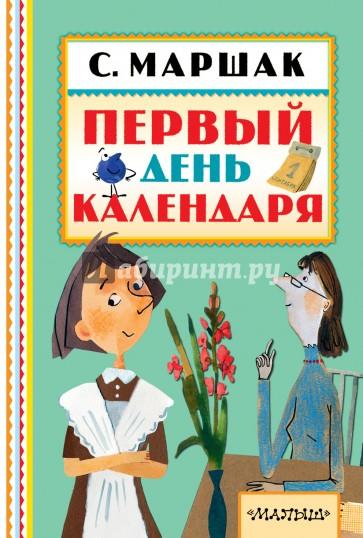 Первый день календаря, Маршак Самуил Яковлевич