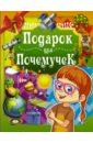 Подарок для почемучек, Ермакович Дарья Ивановна