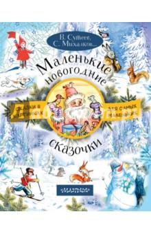 Маленькие новогодние сказочки книги издательство аст чудесные сказки в стихах