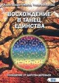 Восхождение в танец единства. Сообщение от царства деревьев