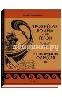 Троянская война и её герои. Приключения Одиссея егоров а а приключения одиссея