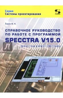 Справочное руководство по работе с программой SPECCTRA V15.0 (SPECCTRA EXPERT SYSTEMS) эспозито д эспозито ф разработка приложений для windows 8 на html5 и javascript