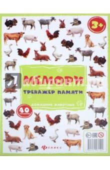 Мемори. Тренажер памяти. Домашние животные webmoney карточки в туле