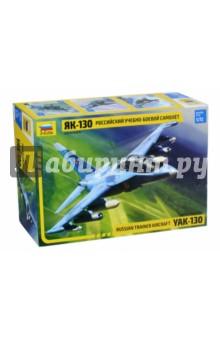 Купить ЯК-130 Российский учебно-боевой самолет 1/72 (7307), Звезда, Пластиковые модели: Авиатехника (1:72)
