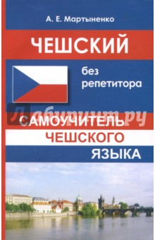 Чешский без репетитора. Самоучитель чешского языка