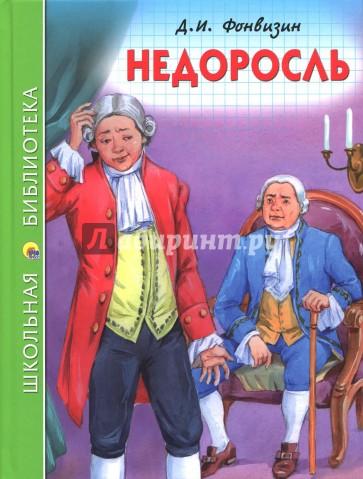 Недоросль, Фонвизин Денис Иванович