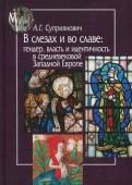 В слезах и во славе. Гендер, власть и идентичность в средневековой Западной Европе