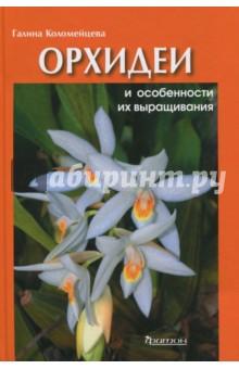 Орхидеи и особенности их выращивания галина капитонова бисерная вышивка практическое руководство