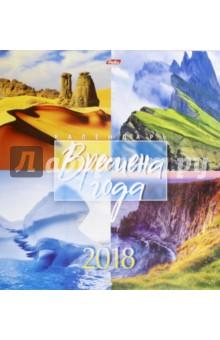 Календарь на 2018 год, настенный, перекидной, СТАНДАРТ Времена года (12Кнп4_16905) календарь времена и лета на 2018 год