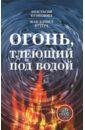 Огонь, тлеющий под водой, Кузнецова Анастасия,Бутера Жан Батист