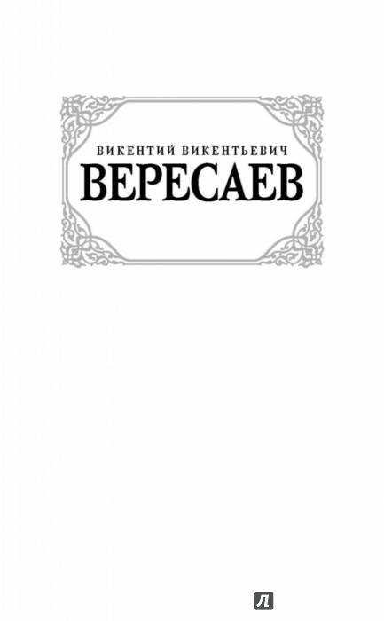 Иллюстрация 1 из 29 для Гоголь в жизни - Викентий Вересаев | Лабиринт - книги. Источник: Лабиринт
