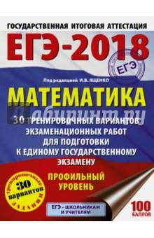купить ЕГЭ-18. Математика. 30 тренировочных вариантов экзаменационных работ недорого