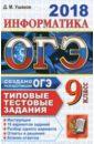 ОГЭ 2018 Информатика 9кл. ТТЗ. 14 вариантов, Ушаков Денис Михайлович